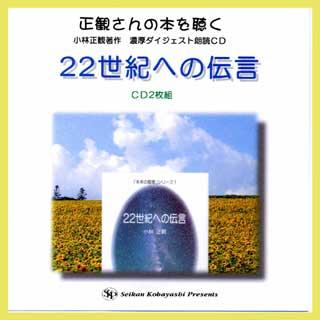 22世紀への伝言CD(小林正観)