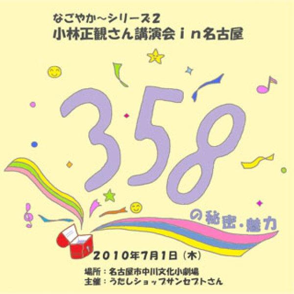 画像1: 『358の秘密・魅力』小林正観さん名古屋講演会CD なごやかシリーズ第2弾  (1)