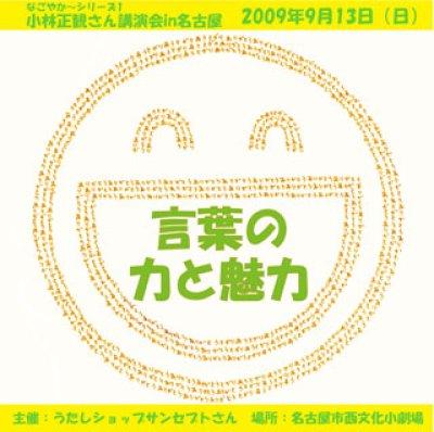 画像1: 『358の秘密・魅力』小林正観さん名古屋講演会CD なごやかシリーズ第2弾