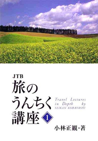 画像1: JTB旅のウンチク講座|小林正観著 (1)
