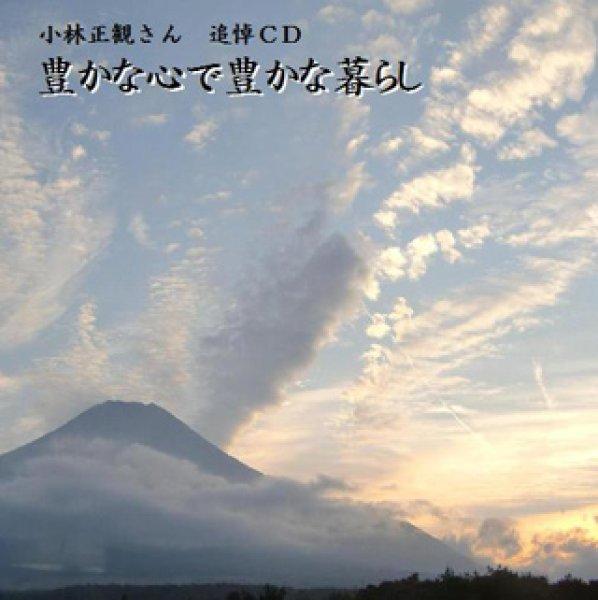 画像1: 小林正観さん追悼CD『豊かな心で豊かな暮らし』5枚組!小林正観本人の声です。 (1)