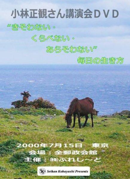 """画像1:  小林正観さん 講演会DVD   「""""きそわない・くらべない・あらそわない""""毎日の生き方」 (1)"""