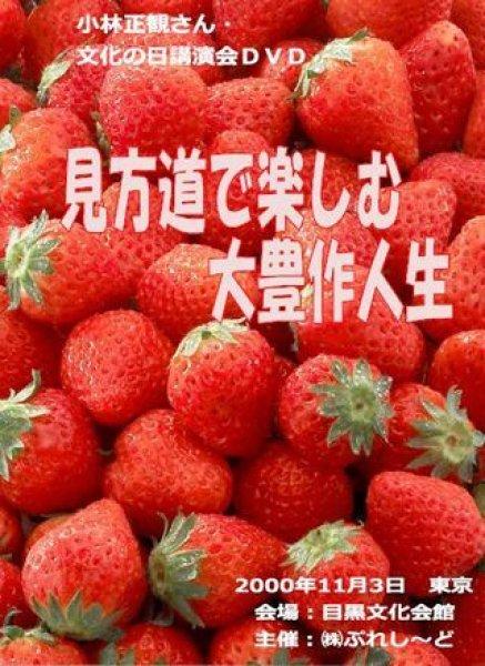 画像1:  講演会DVD 「見方道で楽しむ大豊作人生」 (1)