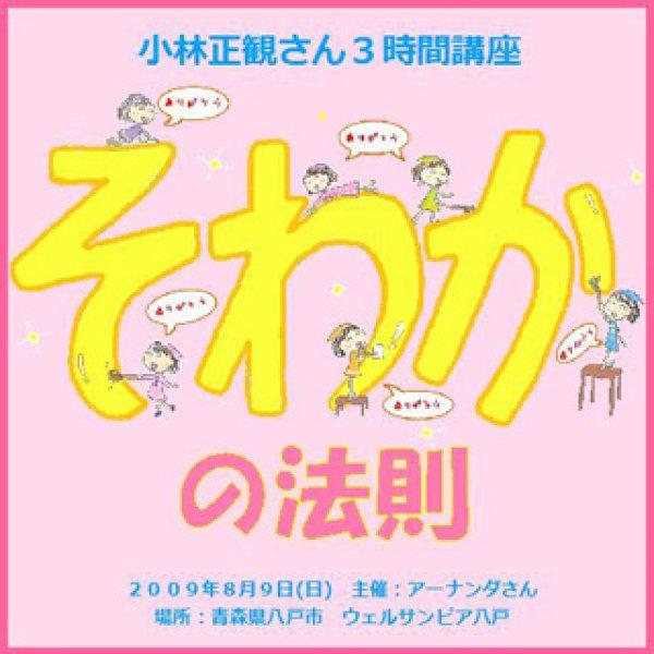 画像1:  小林正観そわかの法則3時間講演会CD   (1)