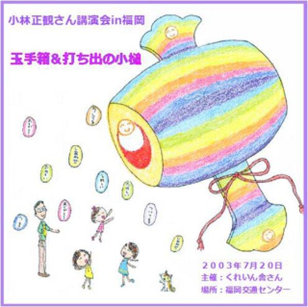 画像1: 小林正観さん講演会CD玉手箱&打ち出の小槌  (1)