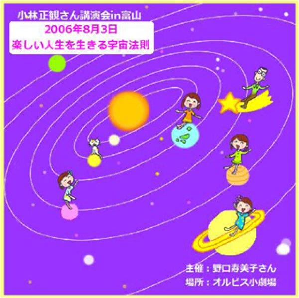 画像1:  小林正観in富山楽しい人生を生きる宇宙法則CD (1)
