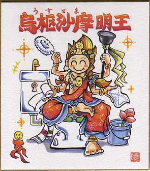 画像1: うすさま明王色紙|小林正観グッズ (1)