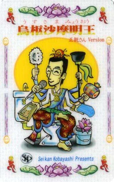 画像1: うすさま明王カード(正観さんバージョン)|小林正観グッズ (1)