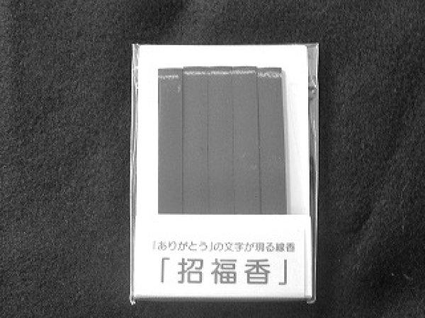 画像1: ありがとう線香 (5本入 詰め替え用))〜小林正観グッズ (1)