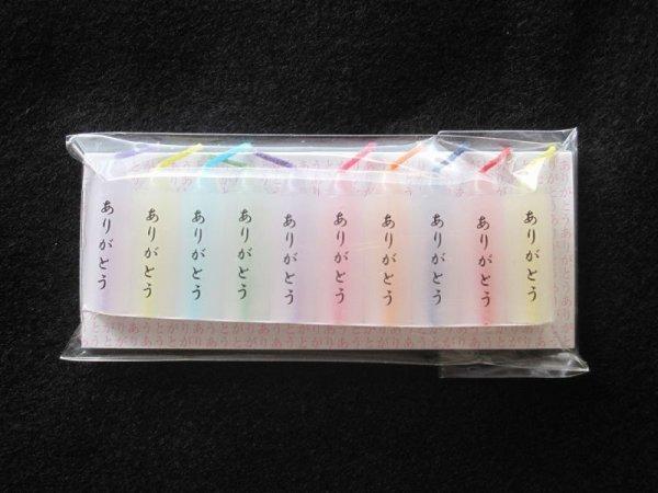 画像1: ありがとうろうそく  10本/1袋(詰め替え用) 〜小林正観グッズ (1)