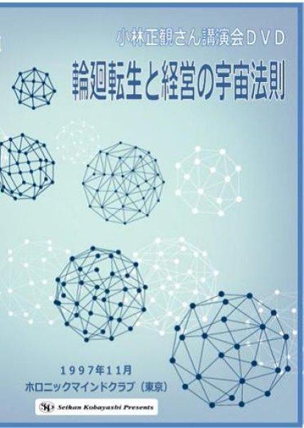 画像1: 小林正観講演会DVD「輪廻転生と経営の宇宙法則」1997年11月 (1)