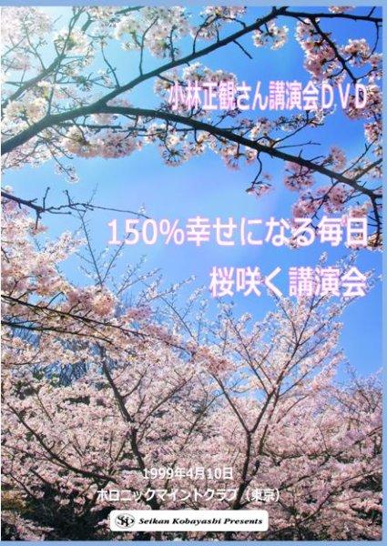 画像1: 小林正観講演会DVD|150%幸せになる毎日桜咲く講演会1999年4月10日 (1)