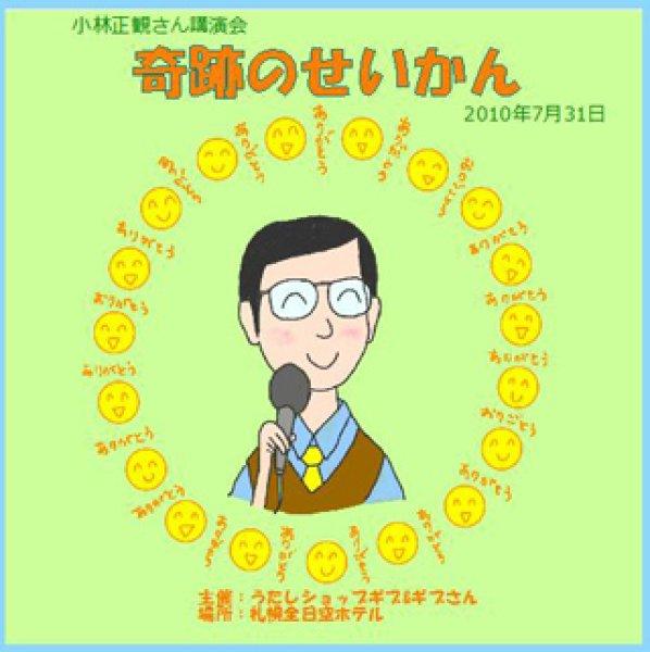 画像1:  小林正観さん講演会in札幌 「奇跡のせいかん」2010年7月31日 (1)