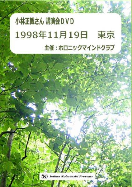 画像1: 小林正観講演会DVD|1998年11月19日 東京 (1)