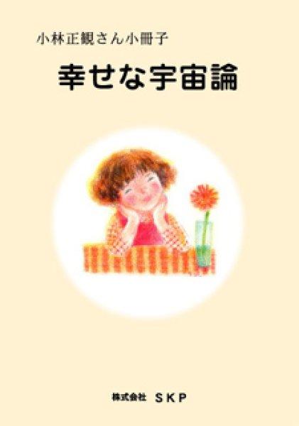 画像1: 幸せな宇宙論|小林正観小冊子 (1)