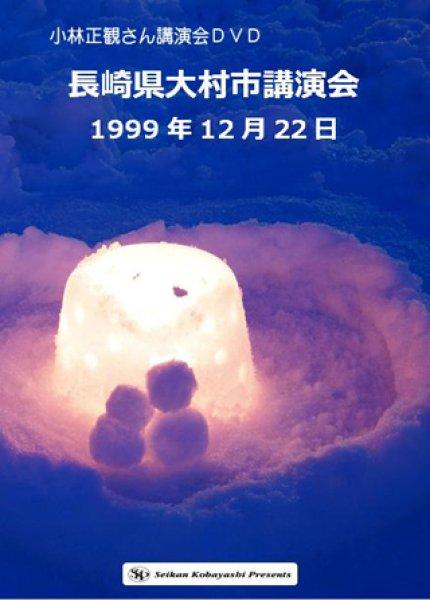 画像1: 「長崎県大村市講演会」1999年12月22日小林正観講演会DVD (1)