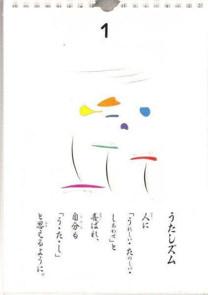 画像1: うたしごよみ|小林正観カレンダー (1)
