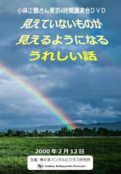 画像1: 見えていないものが見えるようになるうれしい話2000年2月12日|小林正観講演会DVD (1)