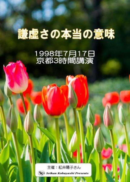 画像1: 謙虚さの本当の意味小林正観|講演会DVD1998年7月17日 京都3時間講演 (1)