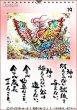 画像2: 祝彩しゅくさいひめくり|小林正観カレンダー (2)
