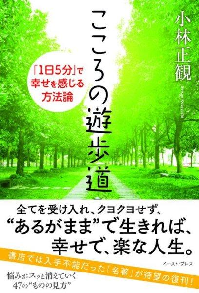 画像1: こころの遊歩道〜1日5分で幸せを感じる方法論〜 (1)