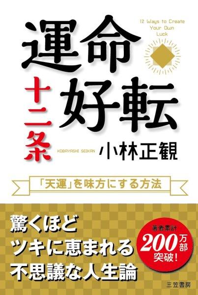 画像1: 運命好転十二条 小林正観 (1)