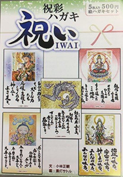 画像1: 祝彩ハガキ「祝い(IWAI)」|小林正観言葉ハガキ (1)