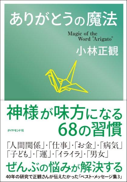 画像1: ありがとうの魔法|小林正観 (1)