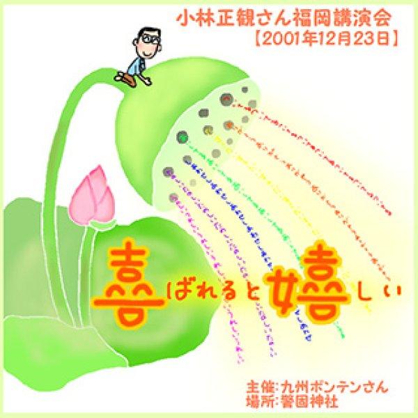 画像1: 小林正観講演会福岡「喜ばれると嬉しい」2001年12月23日|小林正観講演会CD (1)