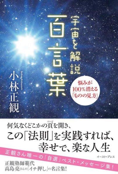 画像1: 宇宙を解説百言葉|小林正観 (1)