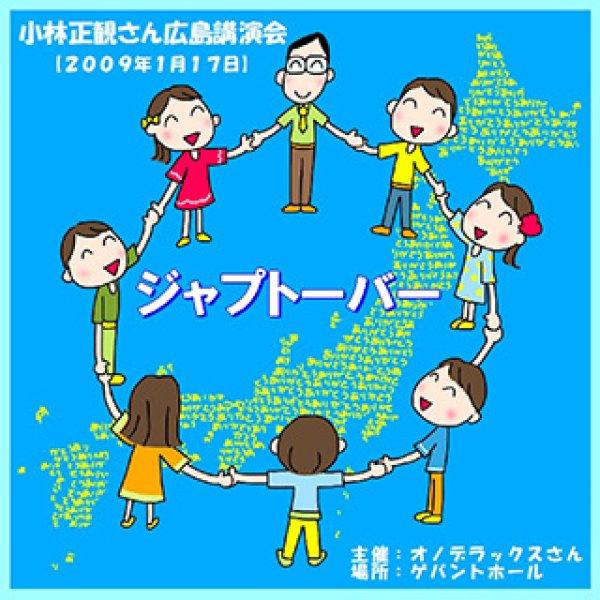 画像1: 小林正観さん講演会「ジャプトーバー」2009年1月17日|小林正観講演会CD (1)
