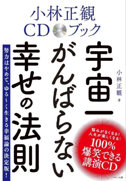 画像1: 小林正観CDブック宇宙一がんばらない幸せの法則 (1)