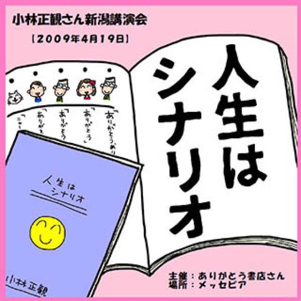 画像1: 小林正観さん講演会「人生はシナリオ」2009年4月19日|小林正観講演会CD (1)