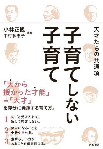 画像1: 子育てしない子育て〜天才たちの共通項〜|小林正観 (1)