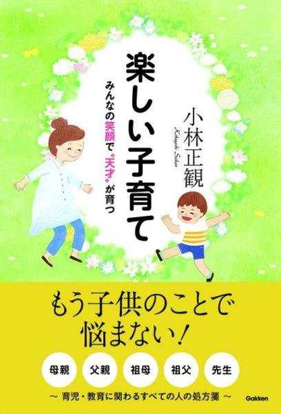 """画像1: 楽しい子育て 〜みんなの笑顔で""""天才""""が育つ〜 小林正観 (1)"""