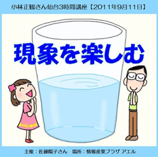 画像1: 小林正観さん3時間講座 「現象を楽しむ」2011年9月11日|小林正観講演会CD (1)