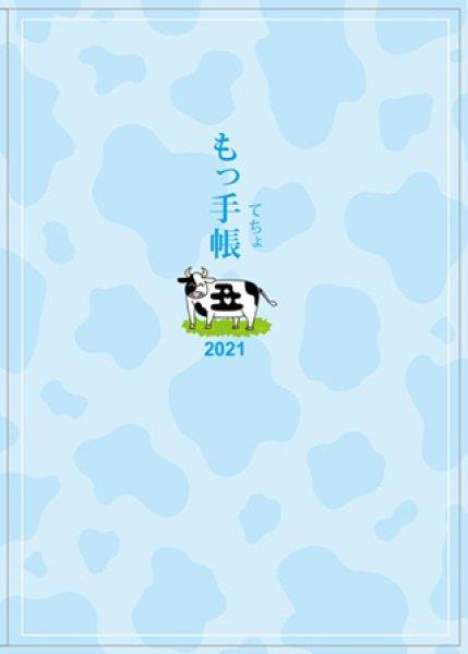画像1: もっ手帳(もってちょ)2021年カレンダー手帳|小林正観手帳 (1)