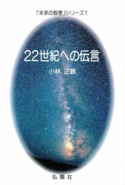 画像1: 22世紀への伝言 (1)