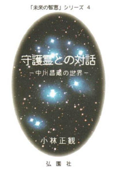 画像1: 守護霊との対話-中川昌蔵の世界ー小林正観 (1)