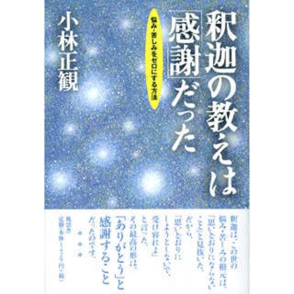 画像1: 釈迦の教えは感謝だった〜悩み・苦しみをゼロにする方法〜 (1)