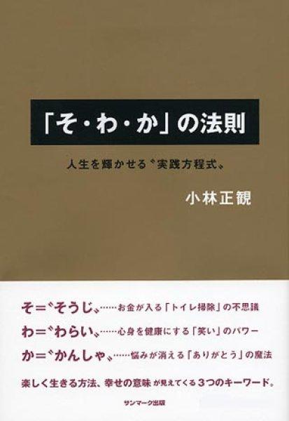 画像1: そわかの法則 (1)