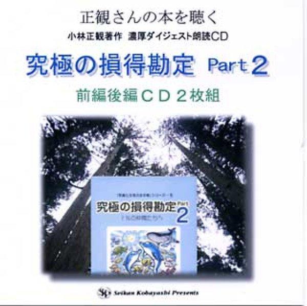 画像1: 究極の損得勘定 Part2 CD (1)