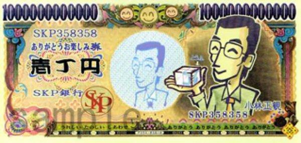 画像1: 壱丁円札 (1)
