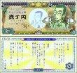 画像1: 弐丁円札 (1)