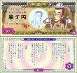 画像1: 参丁円札 (1)
