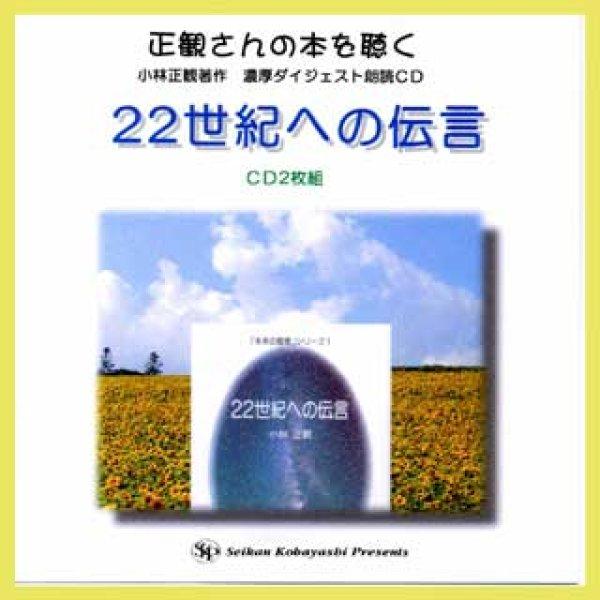 画像1: 22世紀への伝言 CD (1)