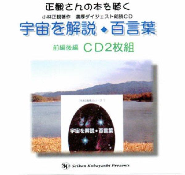 画像1: 宇宙を解説百言葉CD (1)