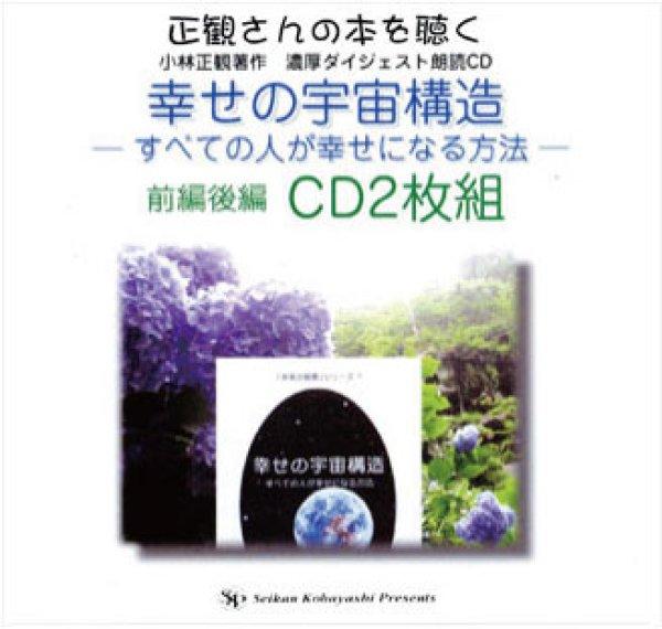 画像1: 幸せの宇宙構造CD (1)