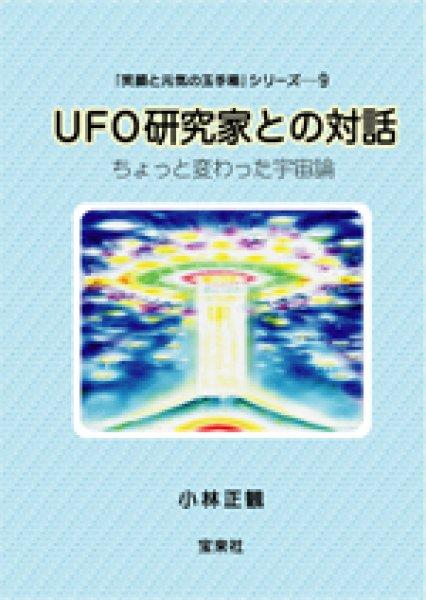 画像1: UFO研究家との対話-ちょっと変わった宇宙論|小林正観 (1)