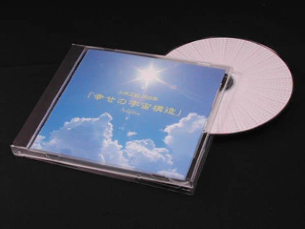 画像1: 幸せの宇宙構造 CD( 小林正観本人 朗読) (1)